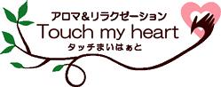 横浜、伊勢佐木モールの小さなアロマショップ。アロマ&リラクゼーション タッチまいはぁと